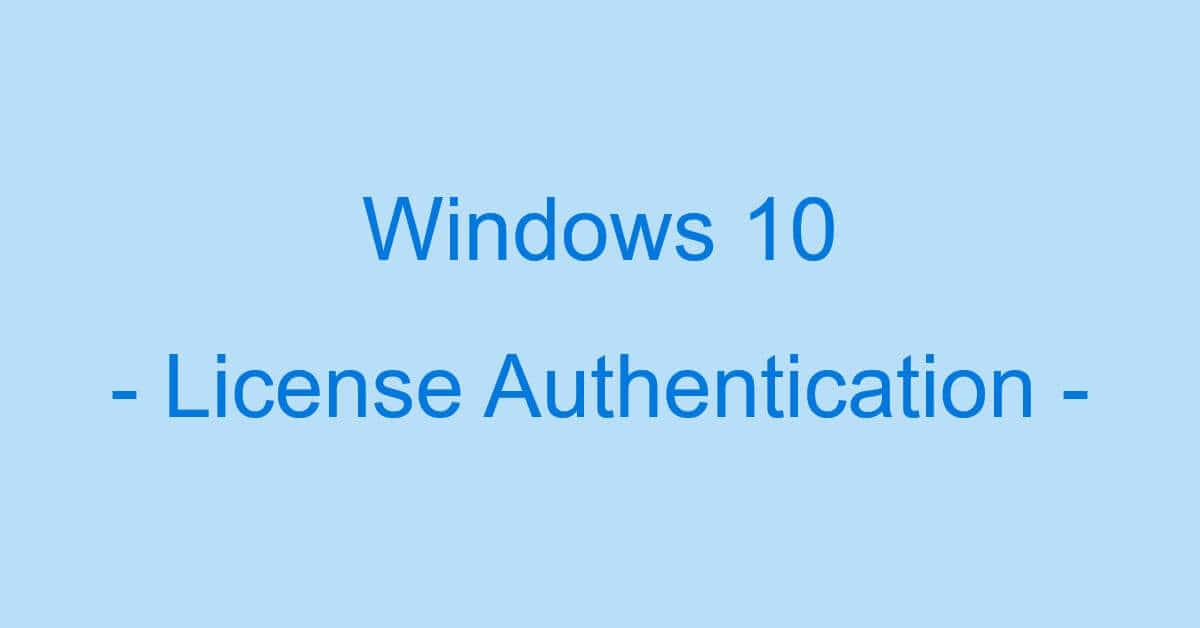 Windows 10のライセンス認証について