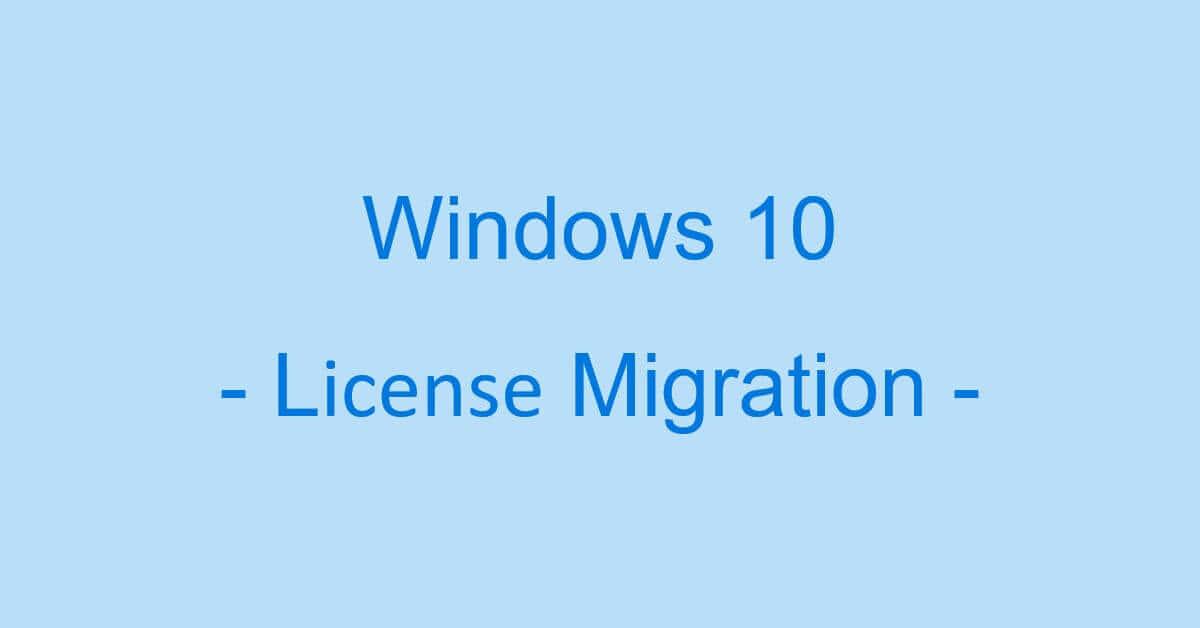 Windows 10でリモートデスクトップを許可して接続する設定方法