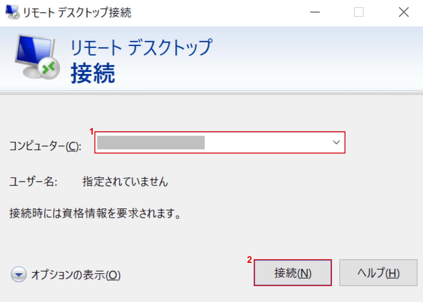 リモートデスクトップ接続、ダイアログボックス