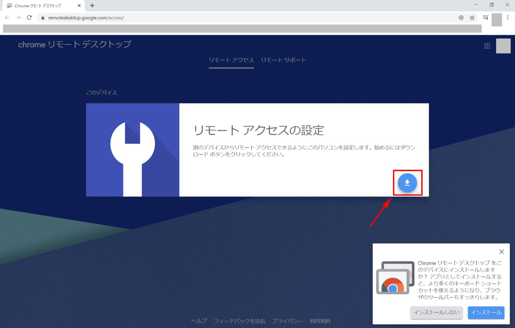 Chromeリモートデスクトップの拡張機能のインストール