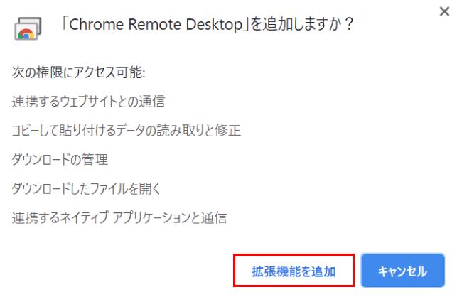 「Chrome Remote Desktop」を追加しますか?ダイアログボックス