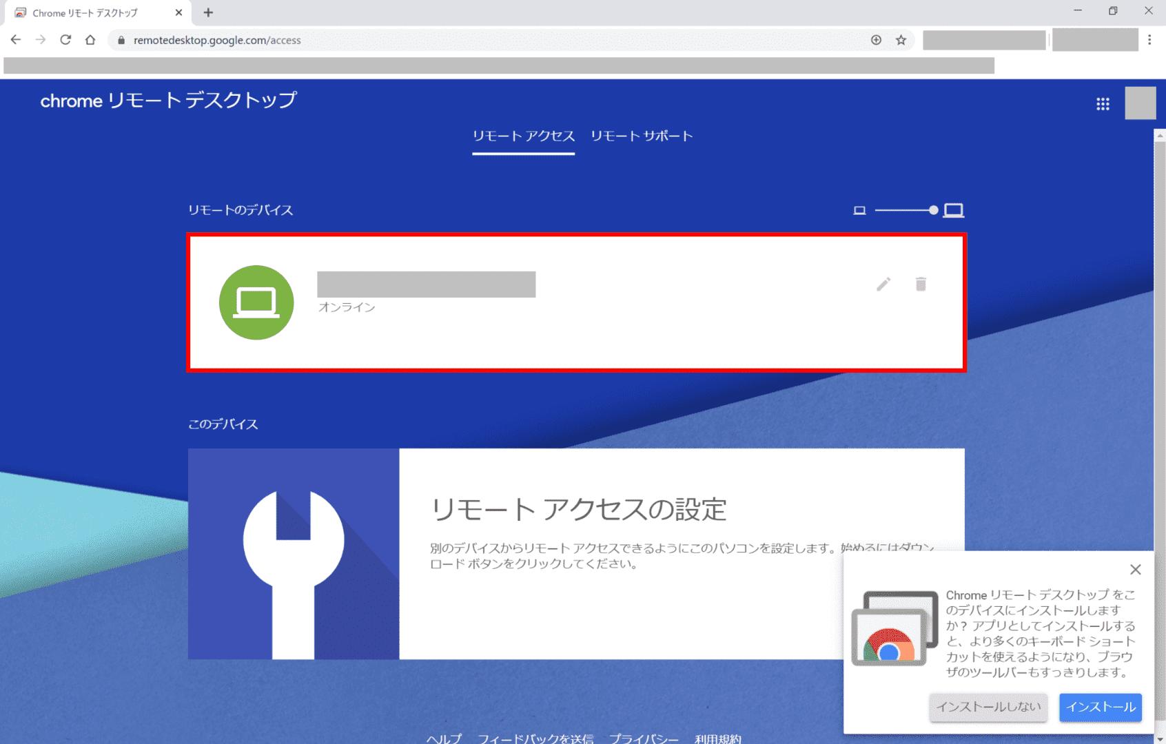 Chromeリモートデスクトップ、ゲスト(接続する側)
