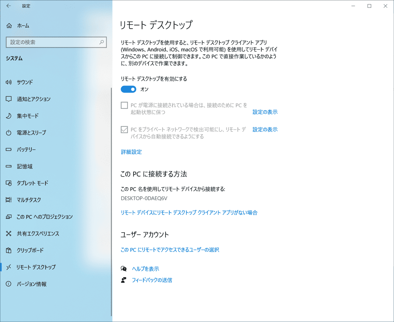 リモートデスクトップ接続設定の完了