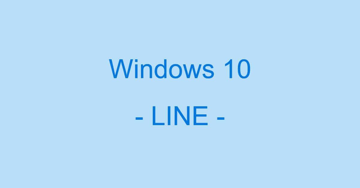 Windows 10で使うLINEに関する情報(PCで通話できない時の対処等)