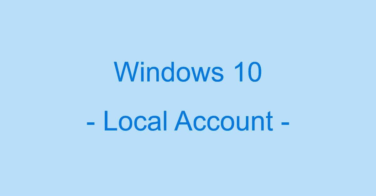 Windows 10のローカルアカウントに関する情報