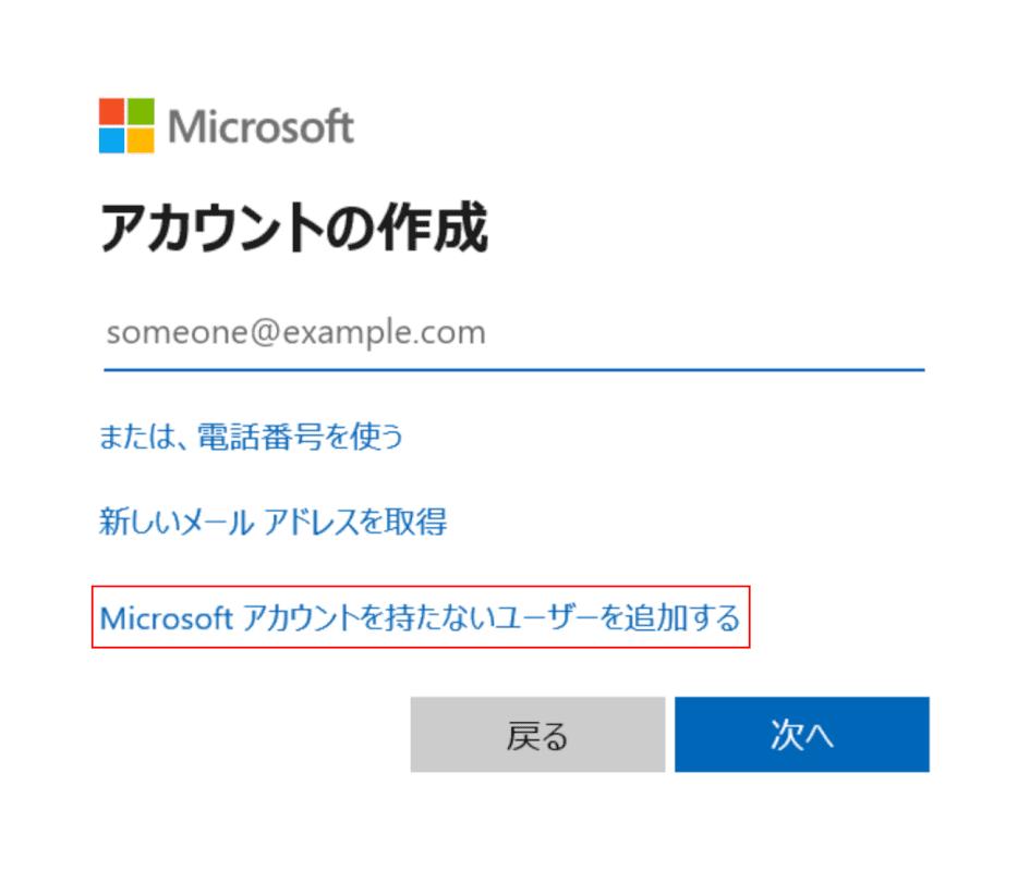 Microsoftアカウントを持たないユーザーを追加する