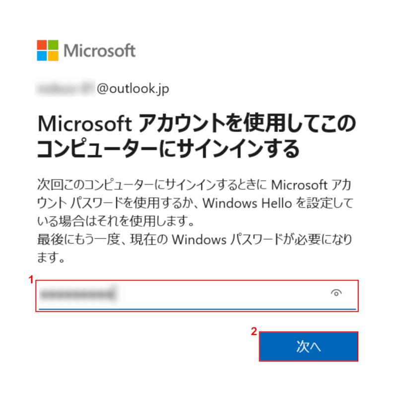 現在のWindowsパスワードの入力