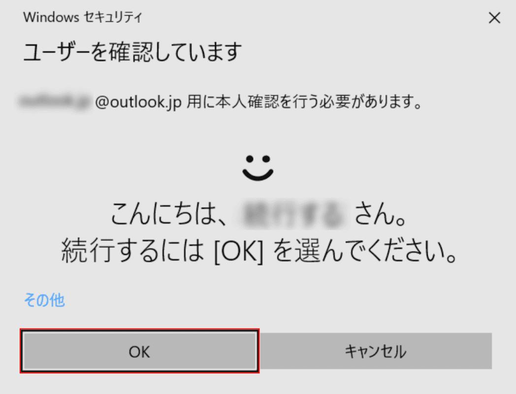 Windowsセキュリティダイアログボックス