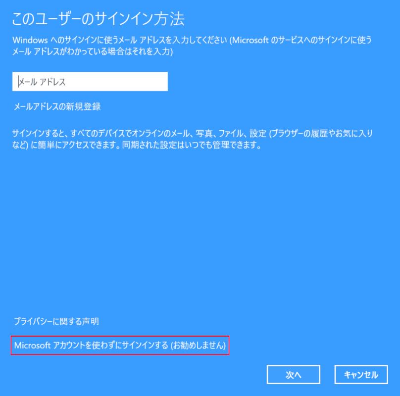 Microsoftアカウントを使わずにサインインする
