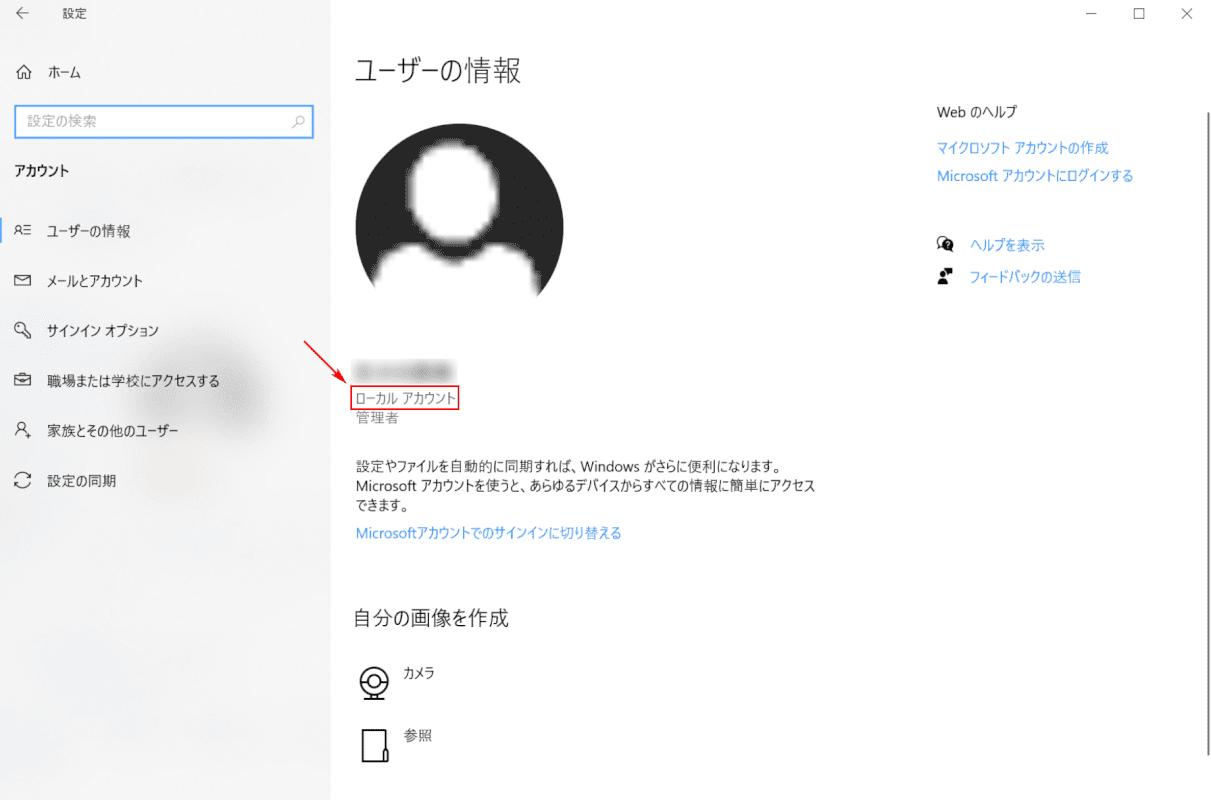 ユーザーの情報からアカウントの種類を確認