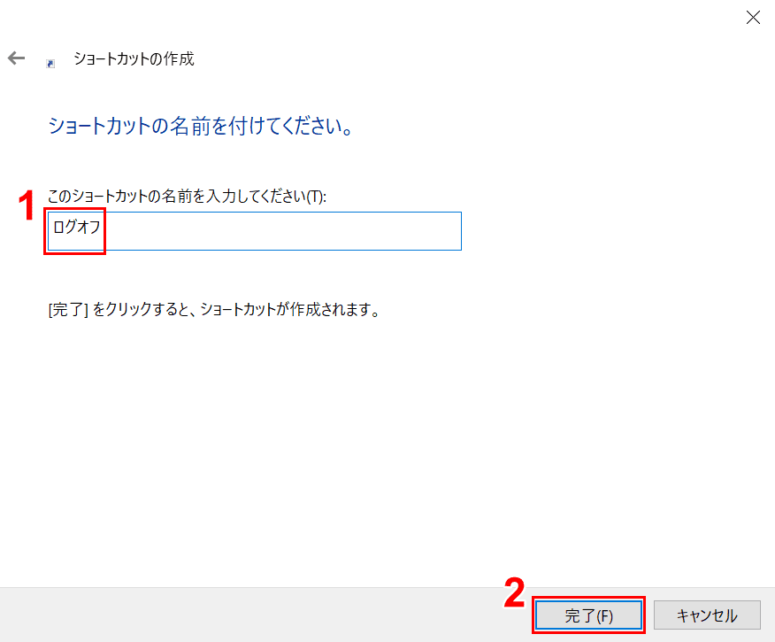 ログオフショートカット作成3