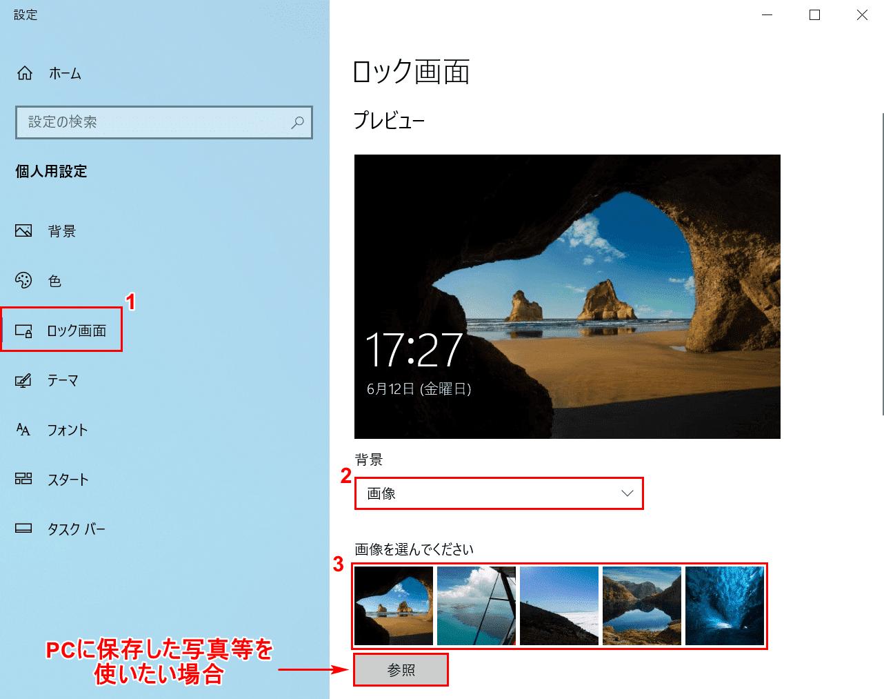 画像の設定