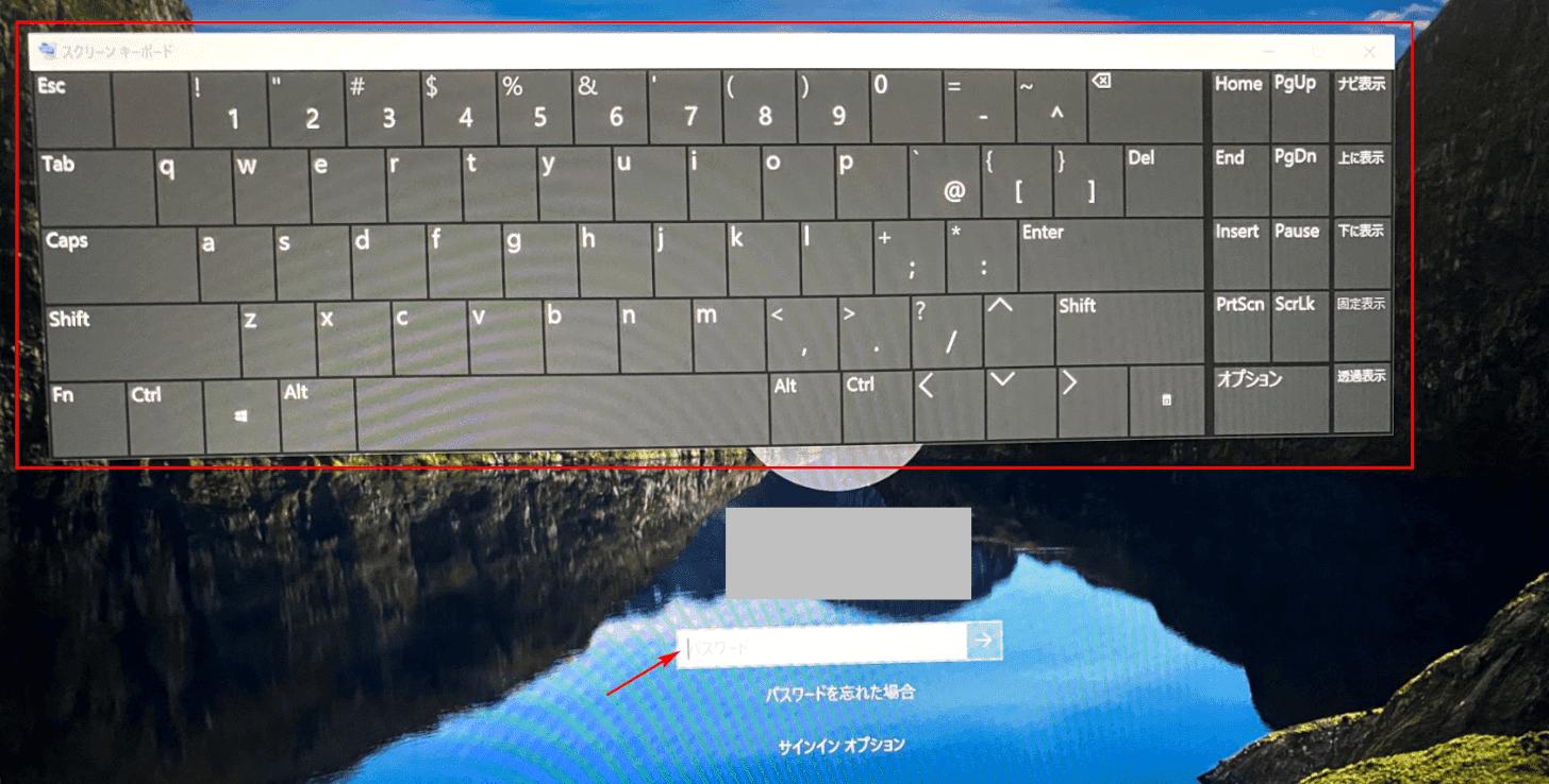 スクリーンキーボードの使用