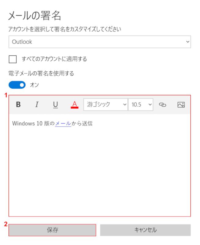 メールの署名の作成