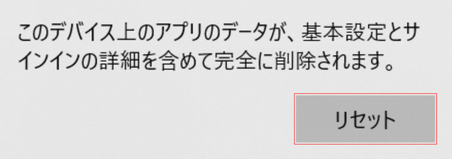 このデバイス上のアプリのデータが、基本設定とサインインの詳細を含めて完全に削除されます。ダイアログボックス