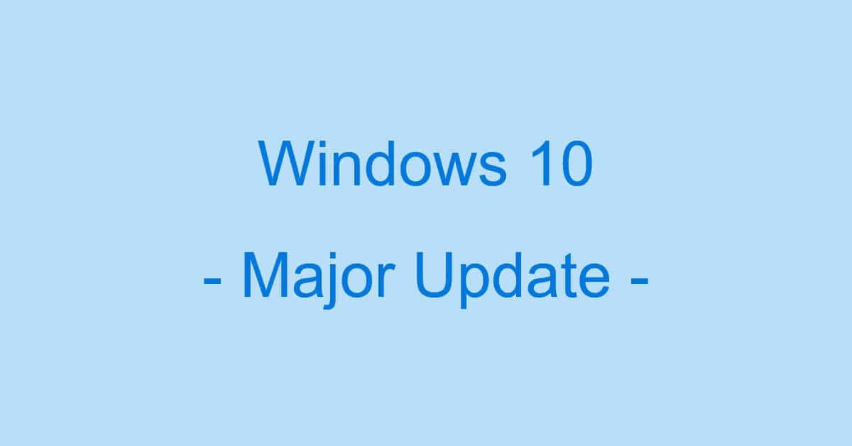 Windows 10の大型アップデートに関する情報