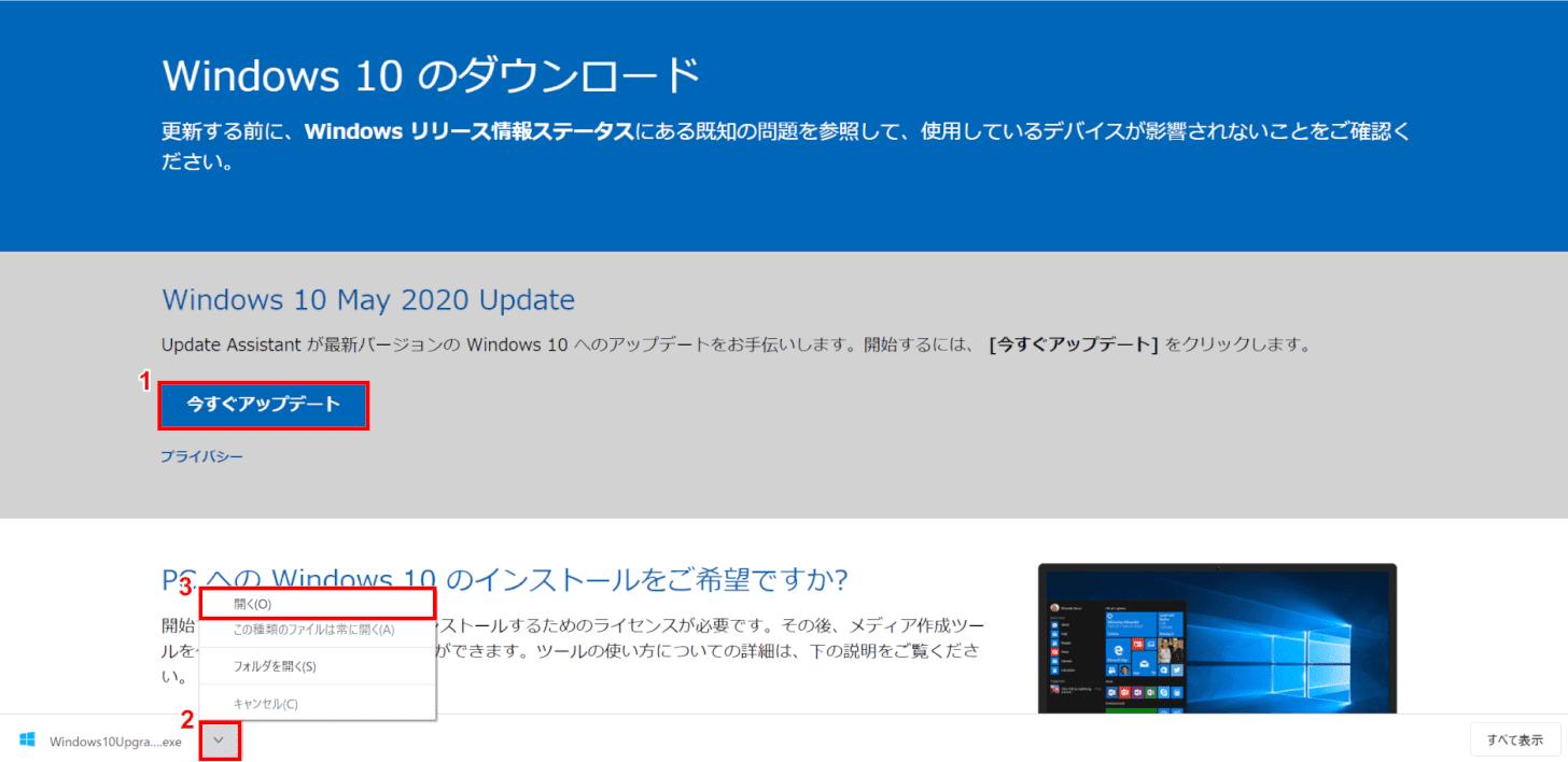 Windows 10 Ver.2004、今すぐアップデート