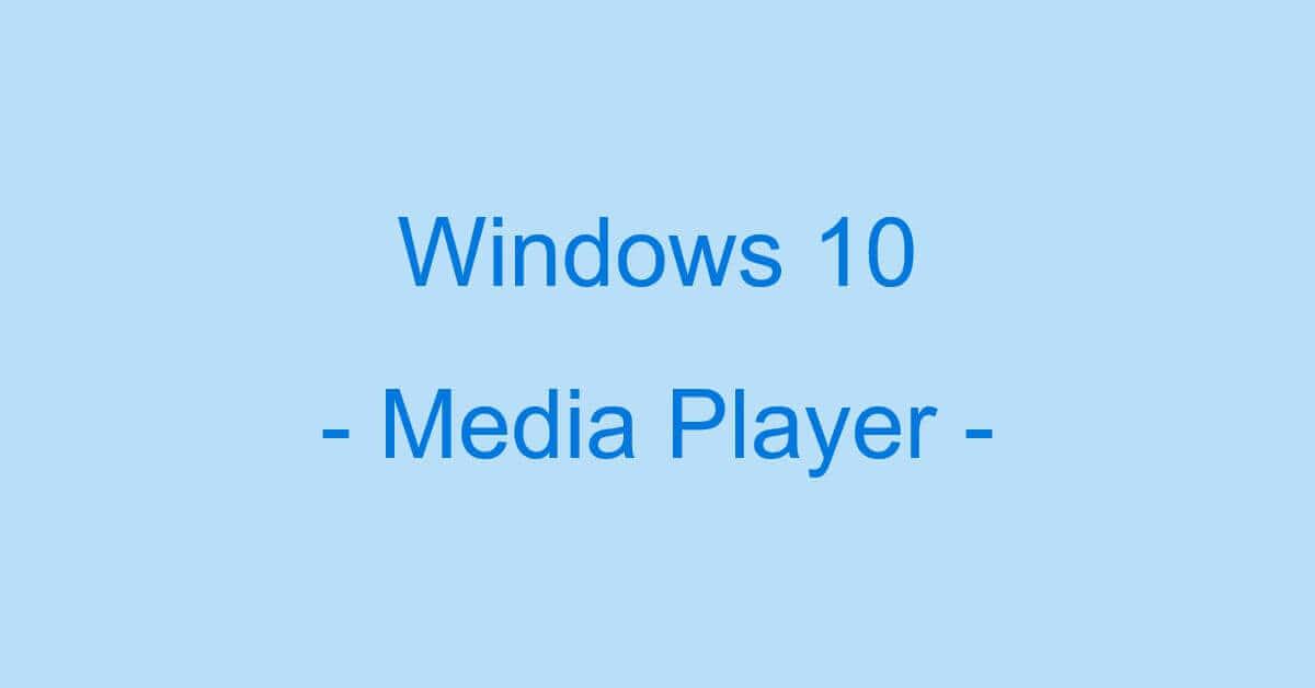 Windows 10のメディアプレイヤーに関する情報