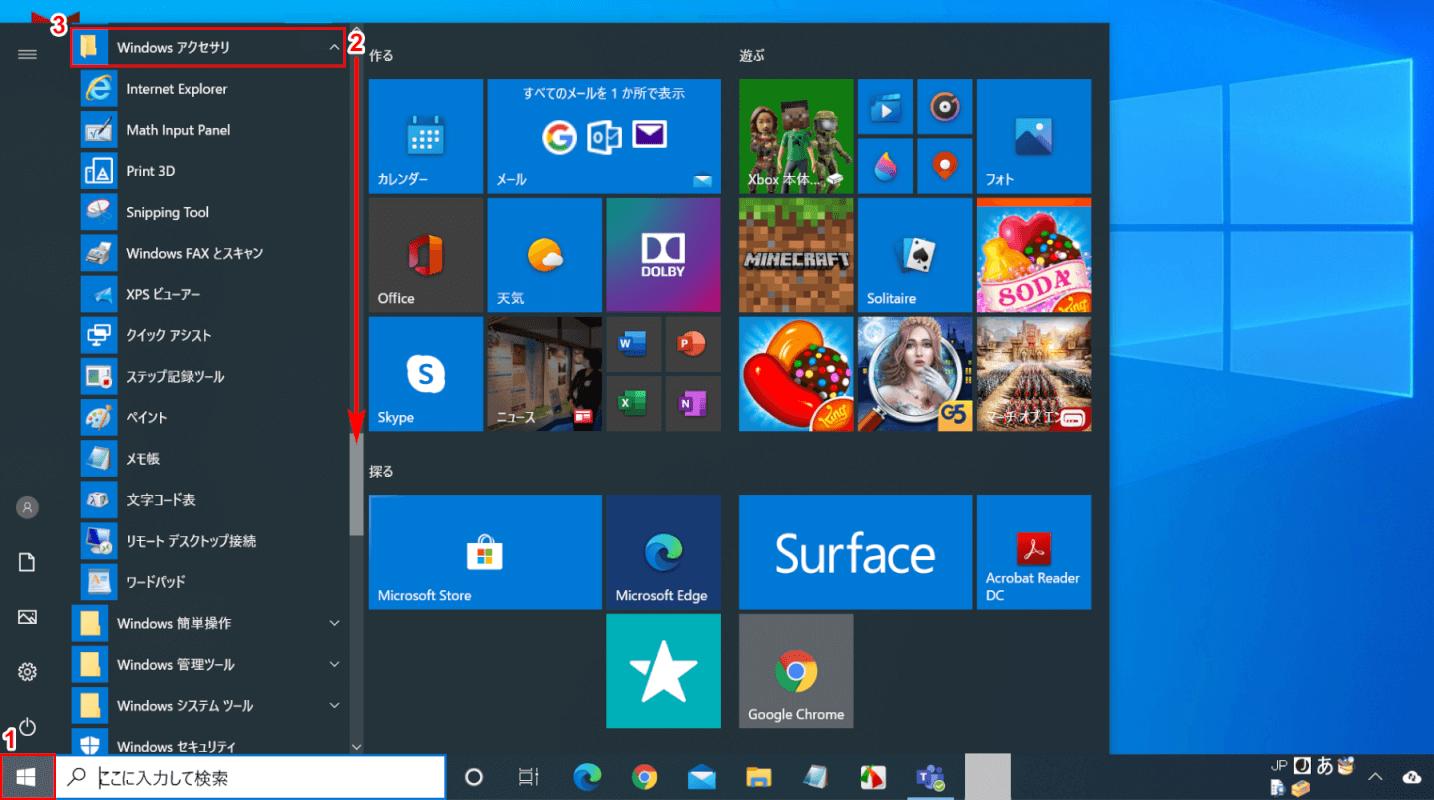 スタート-Windowsアクセサリ
