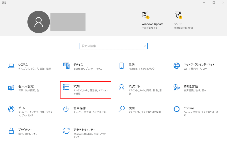 設定の画面でアプリを選択