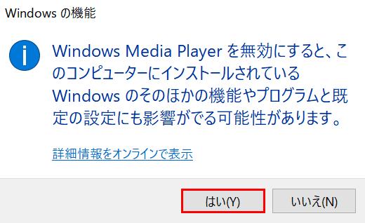Windowsの機能ダイアログボックス