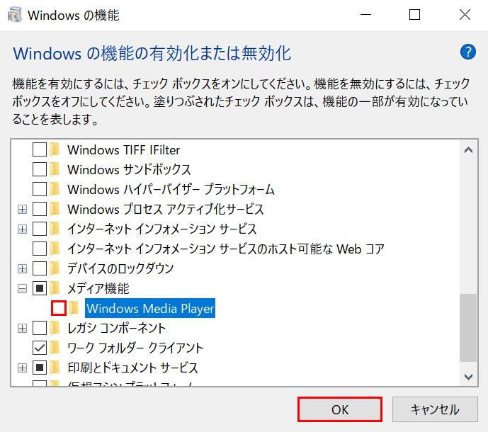 Windowsの機能の画面2