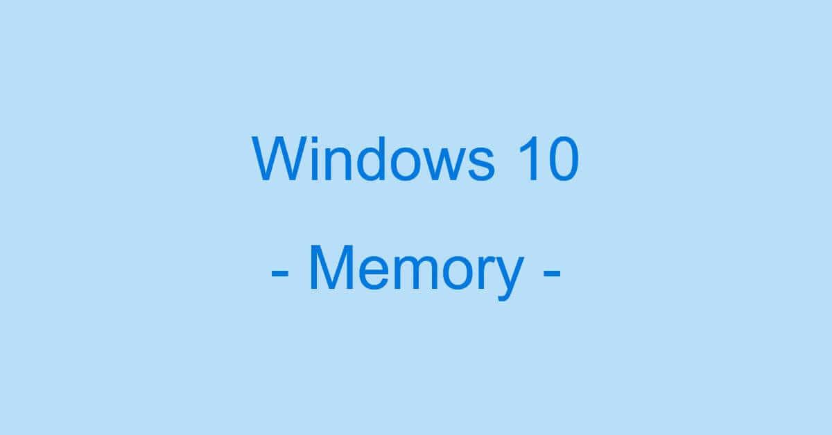 Windows 10のメモリについての情報
