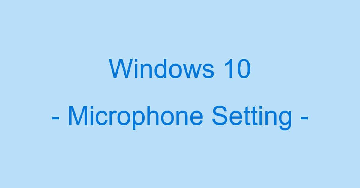Windows 10のマイクの設定について