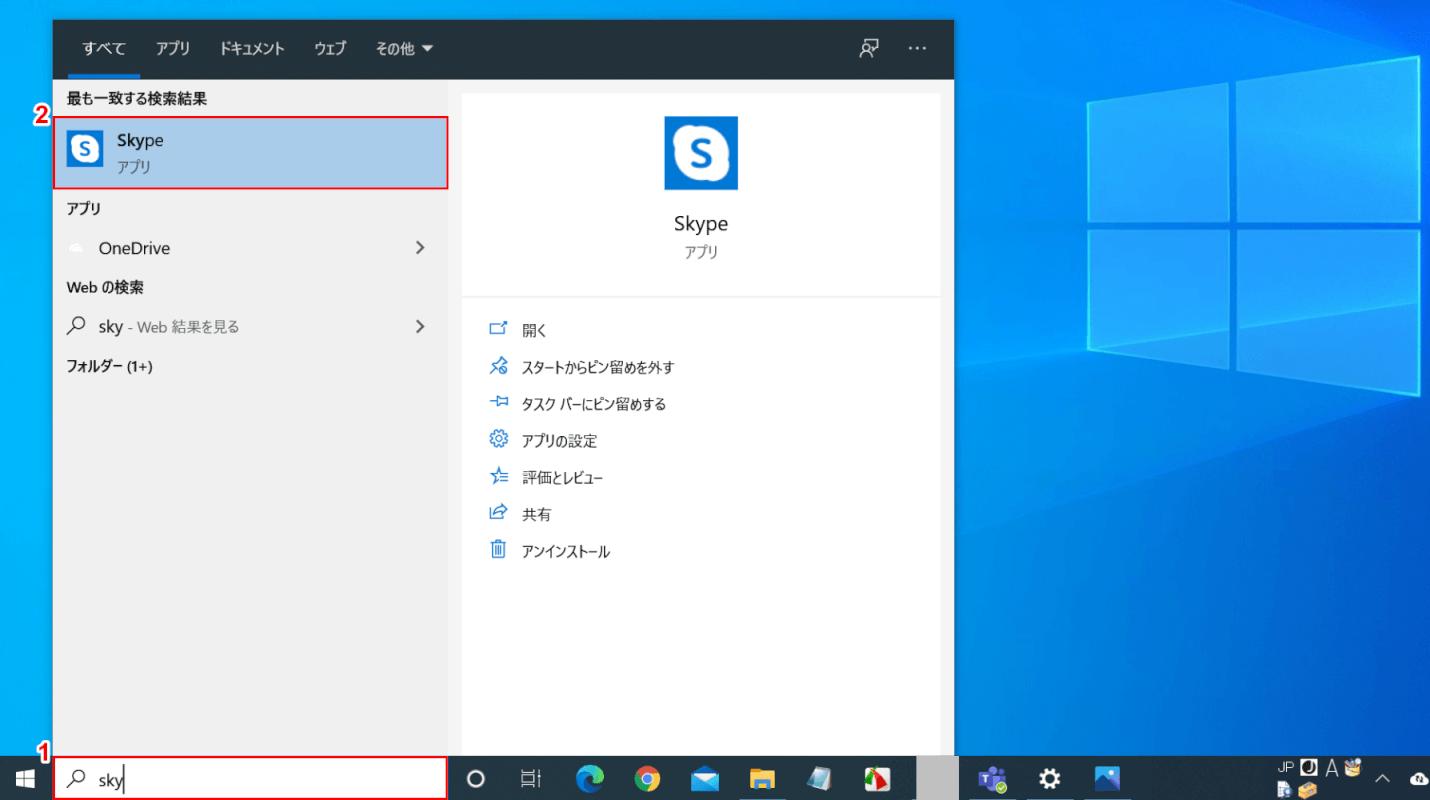 Skypeの起動