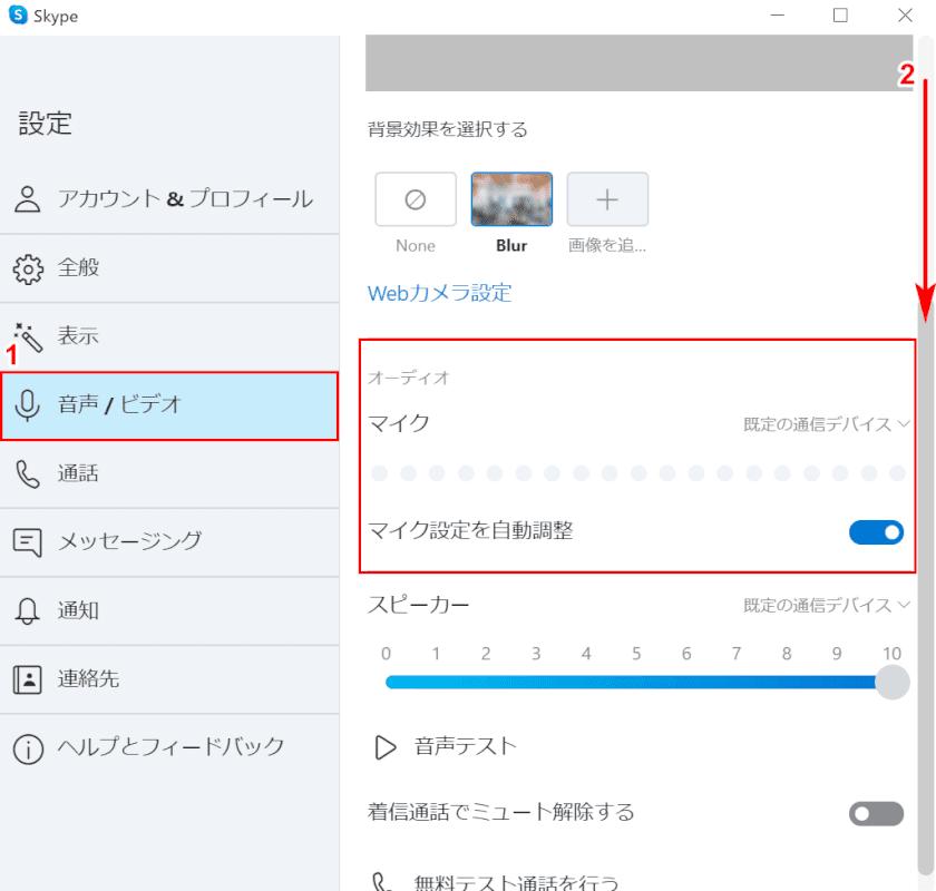 Skype設定-音声/ビデオ