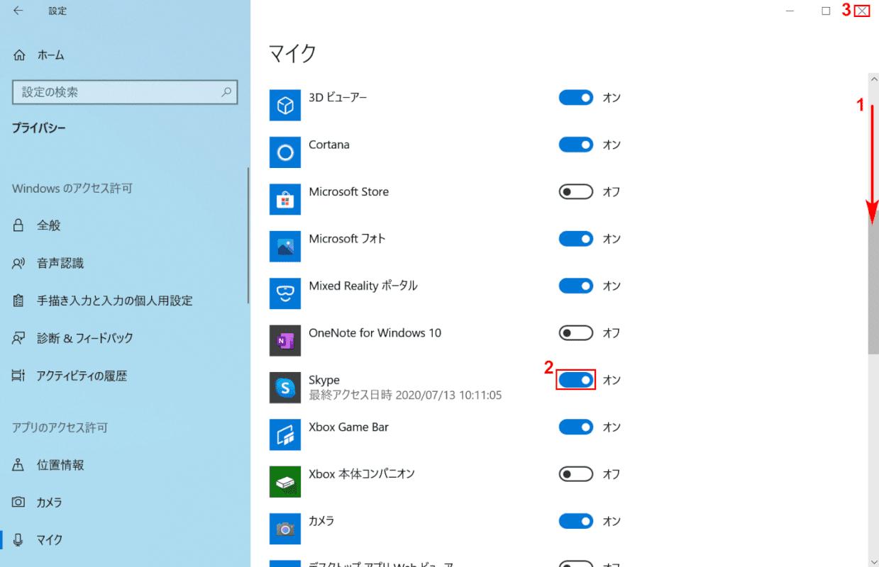 Skype-オン