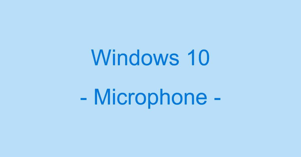 Windows 10でマイクを認識しない/マイクが反応しない時の対処方法