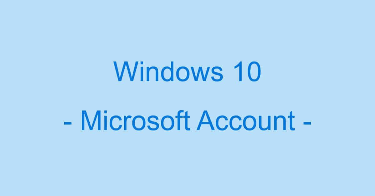 Windows 10のマイクロソフトアカウントについて