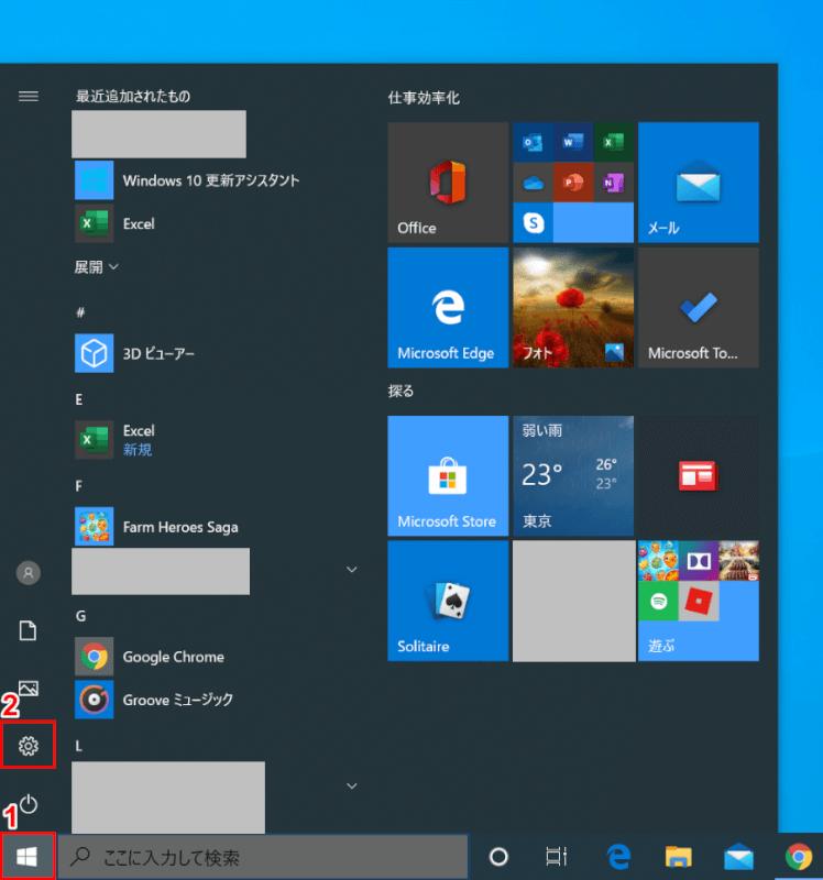 Windows 10のマイクロソフトアカウントの設定、追加