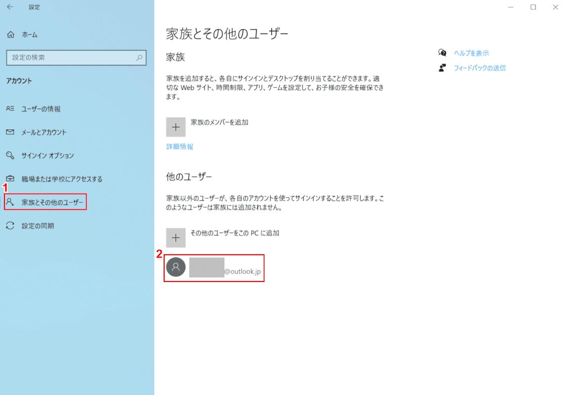 Windows 10のマイクロソフトアカウントを削除する、アカウントを選択