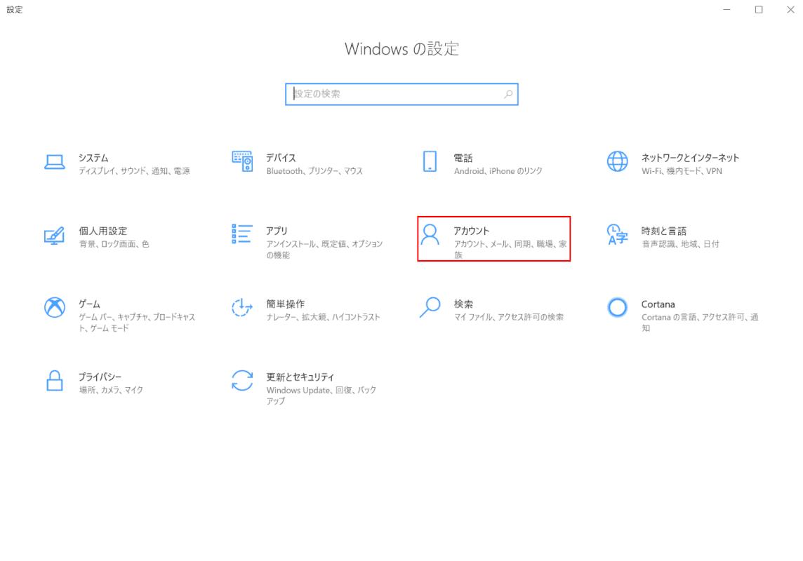 Windows 10のマイクロソフトアカウントの追加設定、設定ダイアログボックス