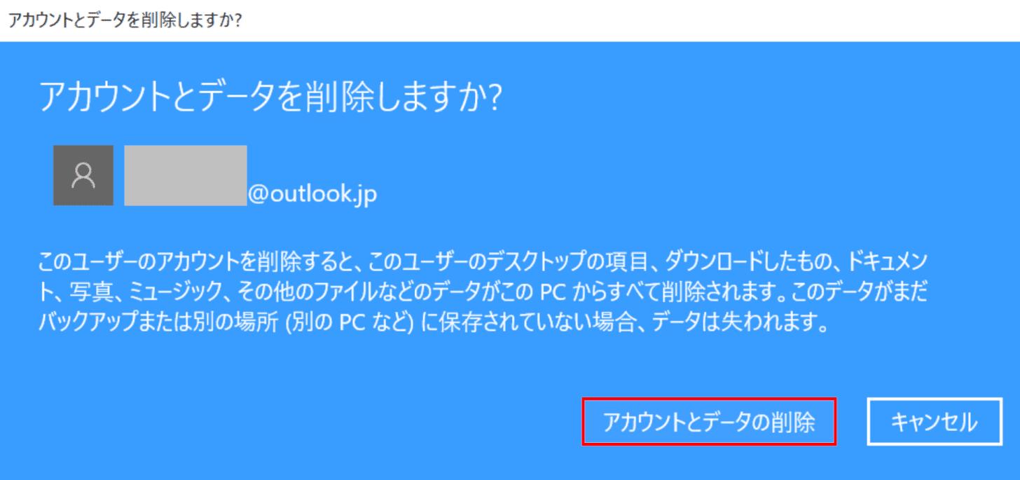 Windows 10のマイクロソフトアカウントを削除する、アカウントとデータの削除