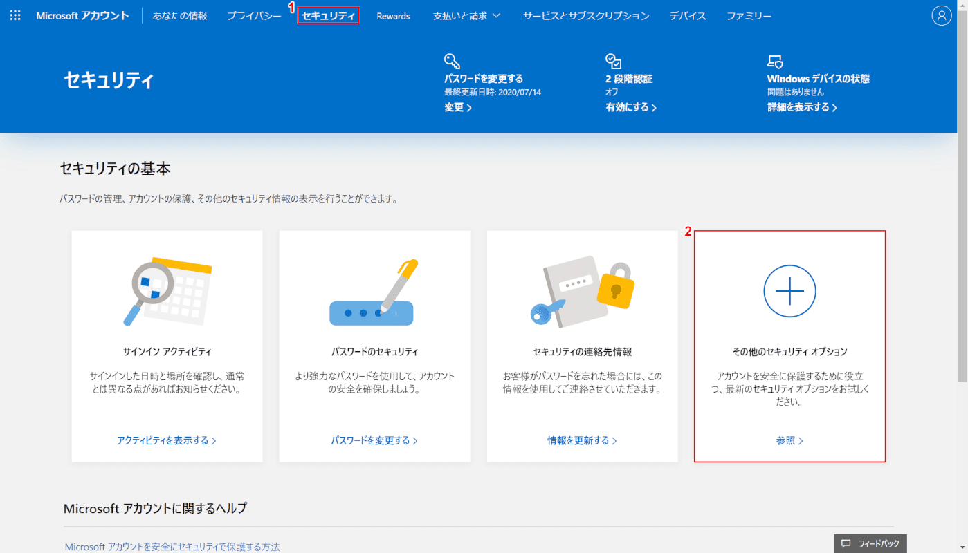 Windows 10のマイクロソフトアカウントを削除する、その他のセキュリティオプション