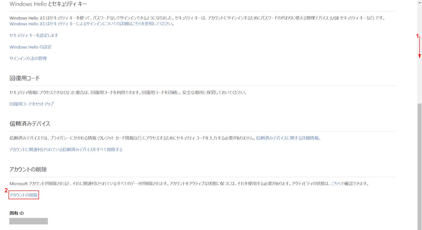 Windows 10のマイクロソフトアカウントを削除する、アカウントの削除を選択