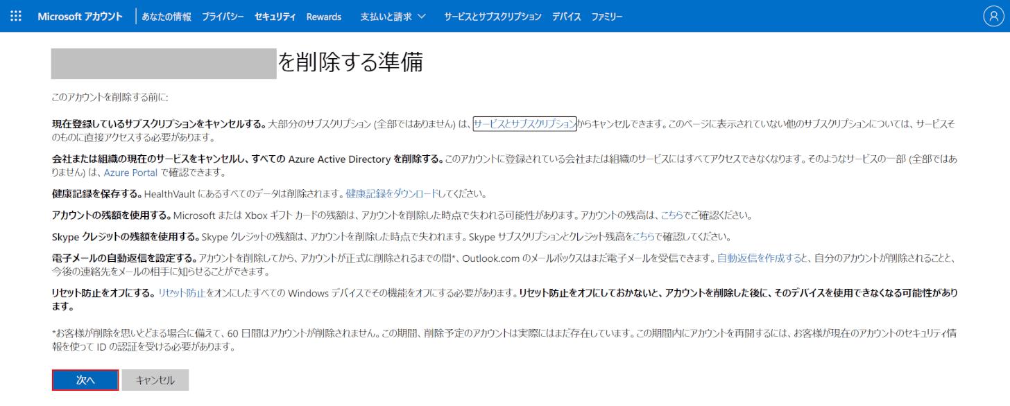 Windows 10のマイクロソフトアカウントを削除する、削除前の説明