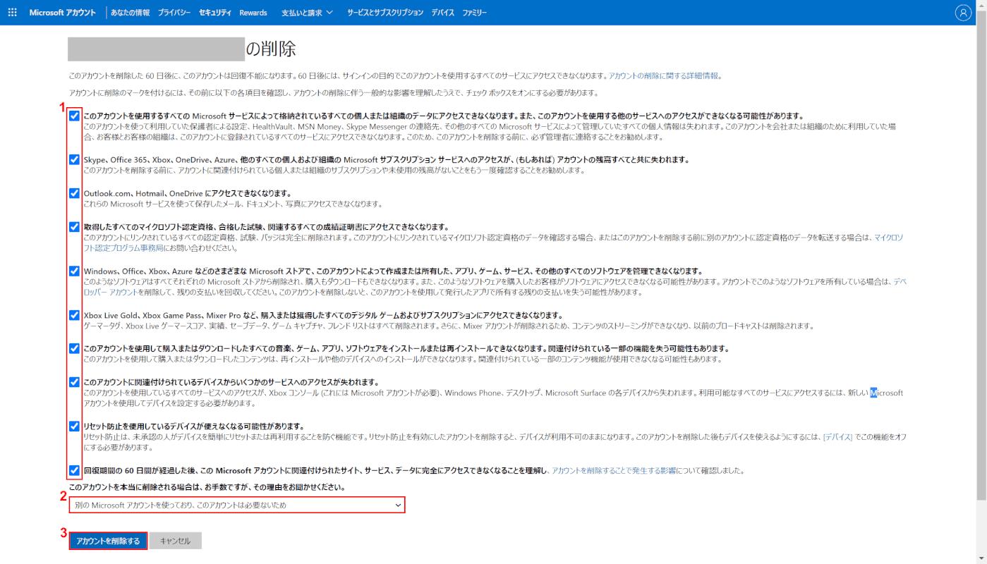Windows 10のマイクロソフトアカウントを削除する、削除の同意