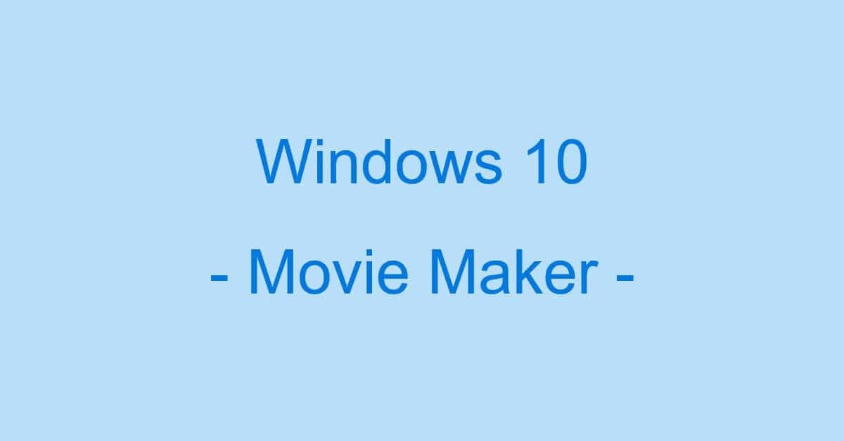 Windows 10でのムービーメーカーの使い方