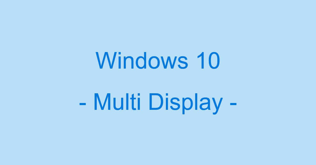 Windows 10のマルチディスプレイに関する情報