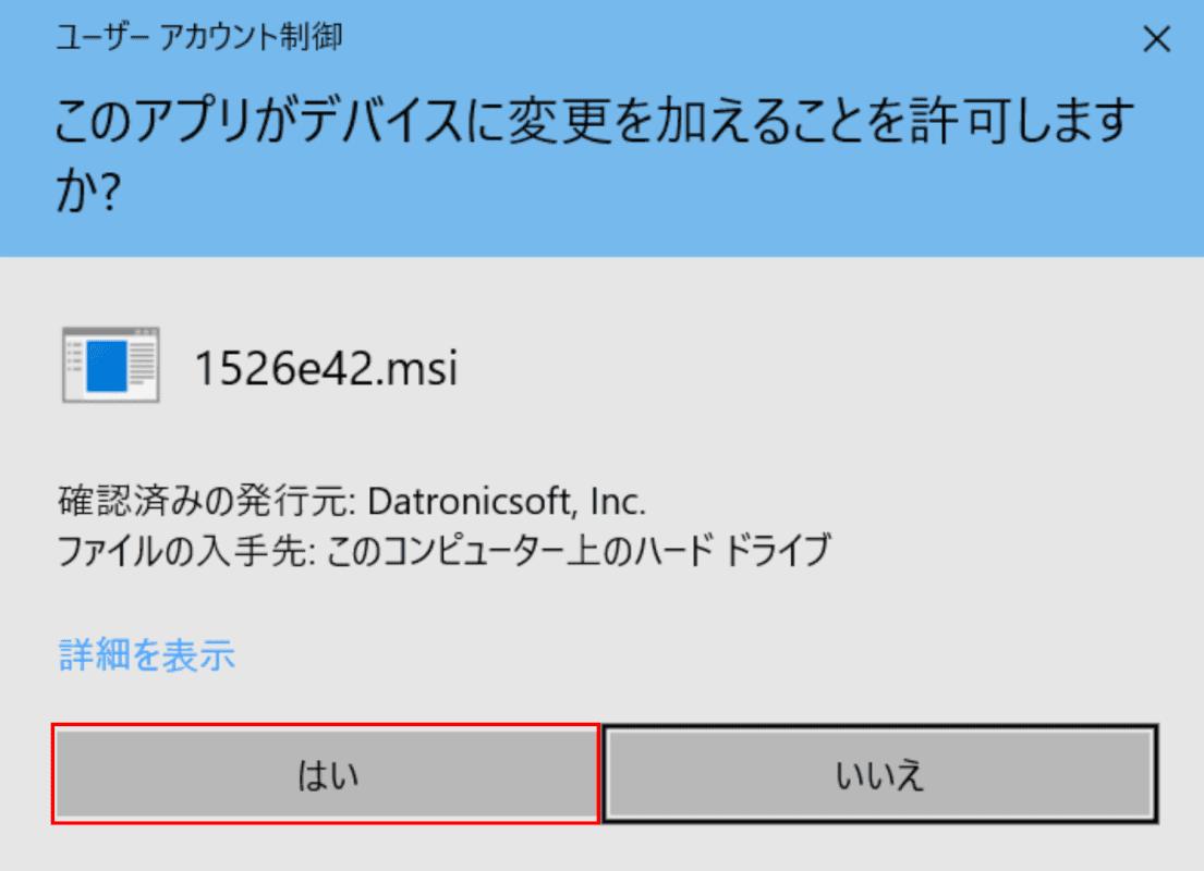 spacedesk、ユーザーアカウント制御ダイアログボックス