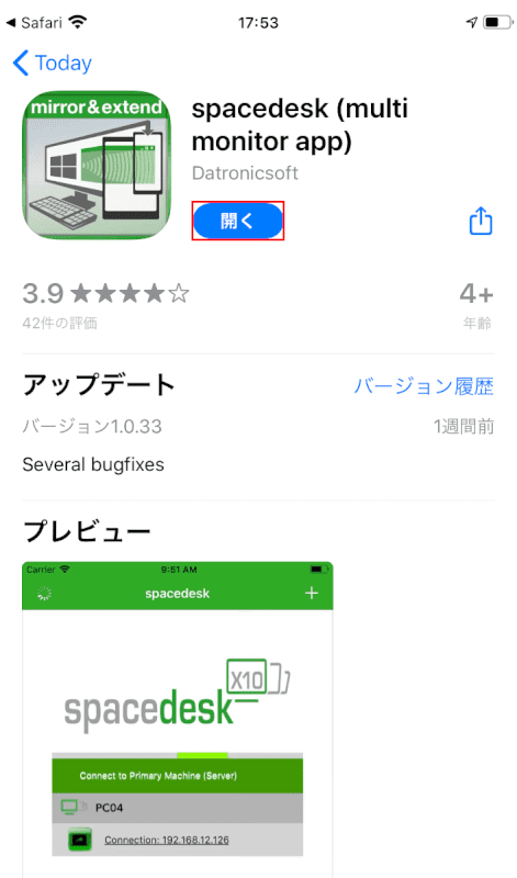 spacedeskをインストール、iphone