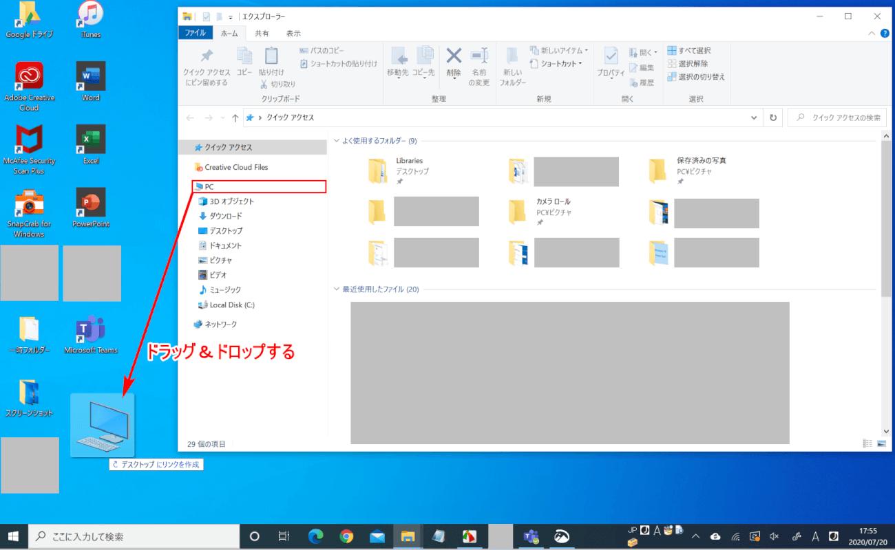 エクスプローラー-PC-ドラッグ&ドロップ