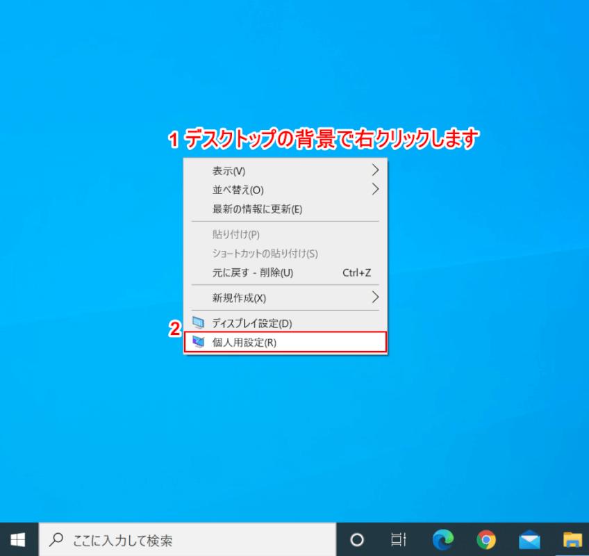 デスクトップ-個人用設定
