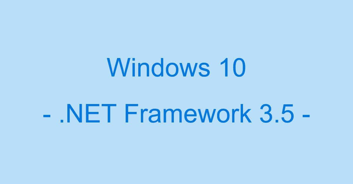 Windows 10で.NET Framework 3.5をインストールする方法