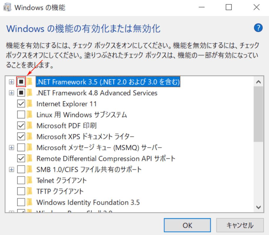 .NET Framework 3.5のインストール確認の完了