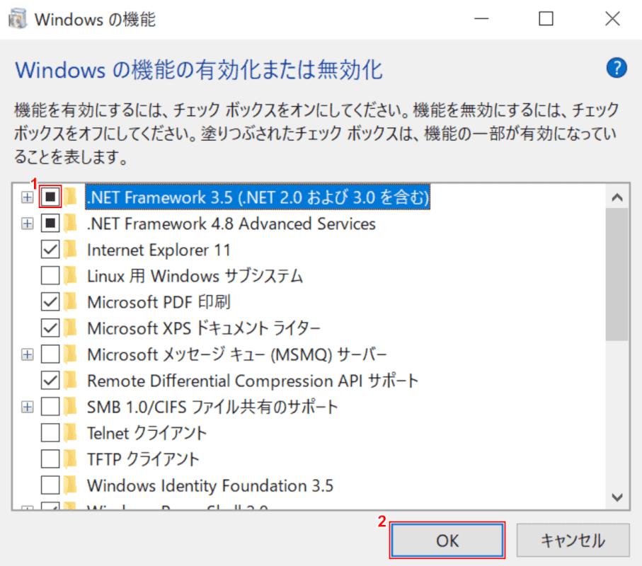 .NET Framework 3.5を選択